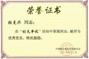 """中国致公党山东省委员会 评为""""创先争优""""优秀党员"""
