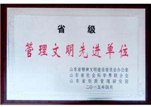 """被山东省企业家协会评为""""管理文明先进单位"""""""