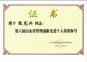 """2018年3月张克兴董事长被授予""""第六届山东省管理创新先进个人荣誉称号"""""""