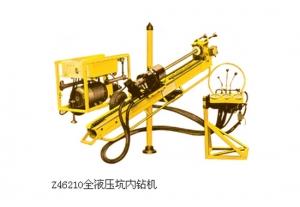 Z46210全液压坑内钻机